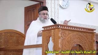 المد البحري بالسواحل المغربية/ عبرة وعظة - الشيخ يحيى المدغري