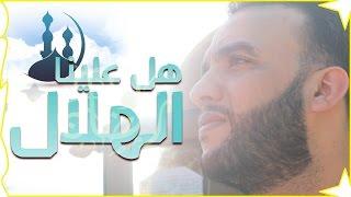 أغنية الفنان حسن شاكر بعنوان: هل علينا الهلال | زووم