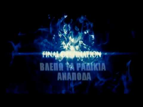 TEASER TRAILER Greek parody FINAL DESTINATION Vlepw ta radikia anapoda