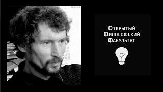 """""""Вопрос о свободе"""" - лекция 1"""