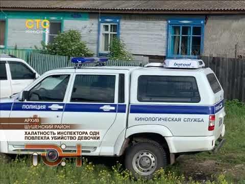 Халатность инспектора ОДН повлекла убийство девочки