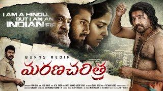 Marana Charitra Full Length Telugu Movie| Mammotty