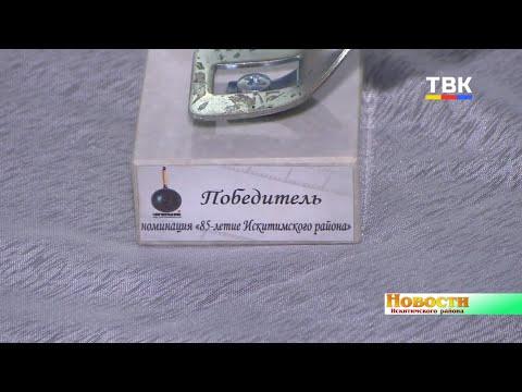 Чапельники поехали в Новососедово. В Искитимском районе завершился конкурс короткометражных фильмов