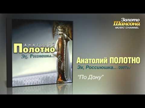 Смотреть клип Анатолий Полотно - По Дону