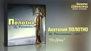 Анатолий Полотно - По Дону