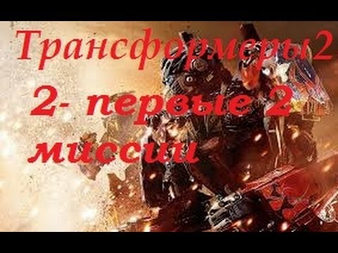 Transformers 2 Revenge of the falen-2-Первые 2 миссии