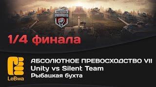 Unity vs Silent Team - Абсолютное превосходство VII (18+)