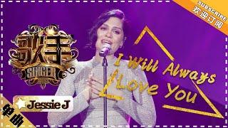 Jessie J《I Will Always Love You》-单曲纯享《歌手2018》EP13 Singer 2018【歌手官方频道】