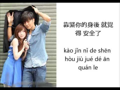 王心凌 feat. 羅志祥  Pei Wo Dao Yi Hou (陪我到以後)  Lyrics/Pinyin
