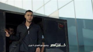 Captain Masr Teaser 2 - الإعلان التشويقي 2 لفيلم كابتن مصر