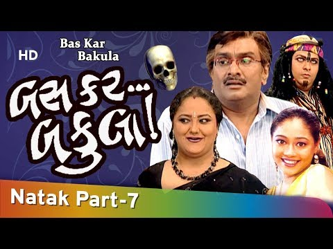 Gujarati Comedy Natak - Bas Kar Bakula - Siddharth Randheria - Swati Shah - Part 7 Of 15