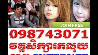 រៀនរកលុយ How To Make Money Online In