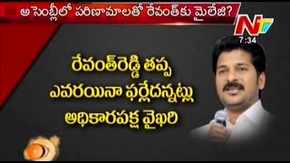 Revanth Reddy chokes with TRS strategy in Assembly
