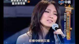 閻奕格 - 讓一切隨風 (超級星光大道) YouTube 影片