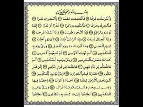 ترجمة سورة المرسلات Translation Surah Al-Mursalat