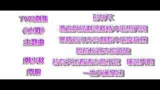 鄭少秋 - 界限 (劇集《心戰》主題曲) YouTube 影片