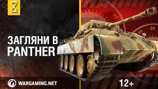 Загляни в танк Panther. В командирской рубке. Часть 2