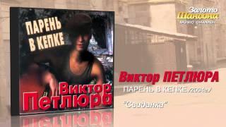 Виктор Петлюра - Свиданка