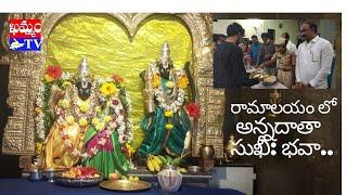 రామాలయంలో అన్నదాతా సుఖీ: భవా..  Ramalayam was developed with the goodwill of the devotees
