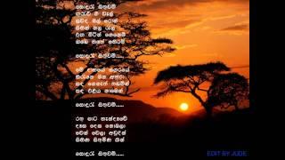 Soduru Sithuwam