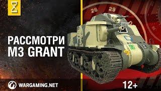 Рассмотри танк M3 Grant. В командирской рубке. Часть 1
