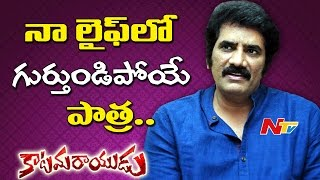 Rao Ramesh Speaks About his Character in Katamarayudu