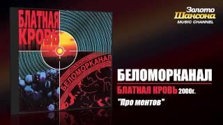 Беломорканал - Про ментов