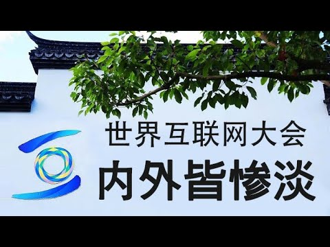 世界網際網路大會象追悼會|美國應該對中國網路公司實行對等封鎖原則
