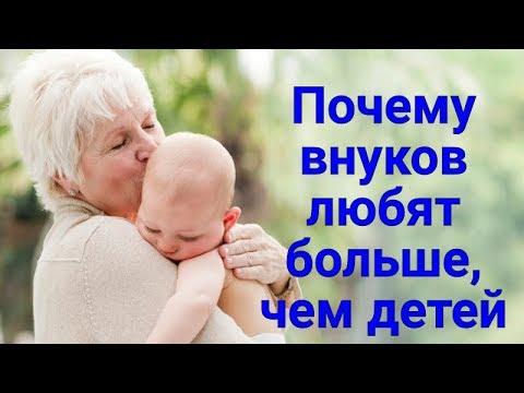 Почему внуков любят больше, чем детей