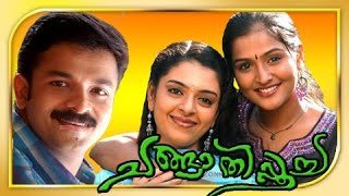 Changathipoocha Malayalam Full Movie Malayalam Movies