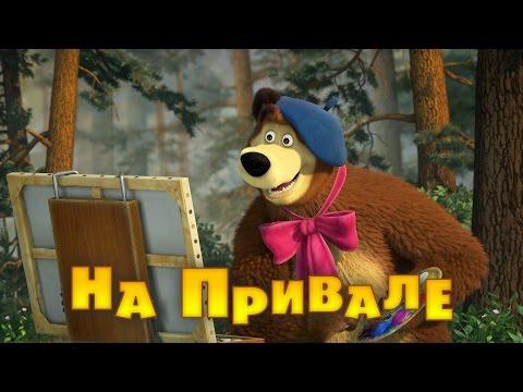 Máša a Medvěd - 57 - kempování