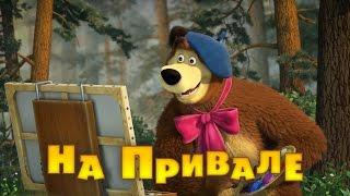 Máša a Medveď - 57 - kempovanie