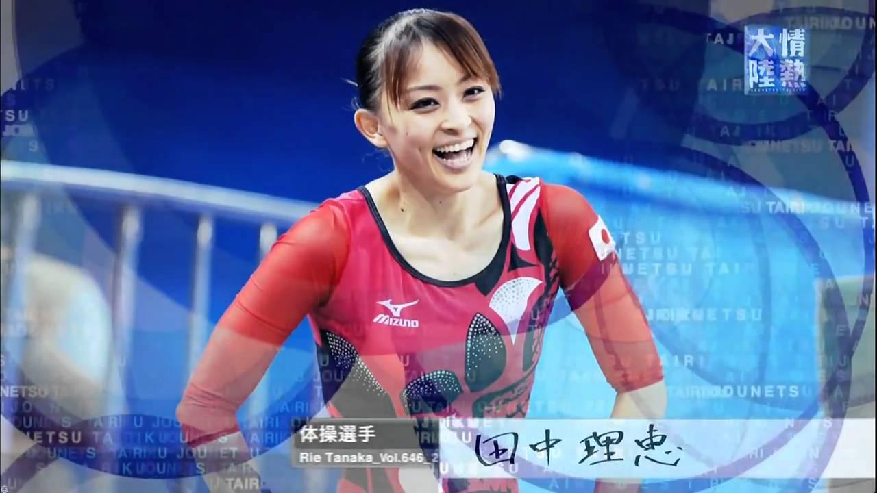 田中理恵 (体操選手)の画像 p1_26