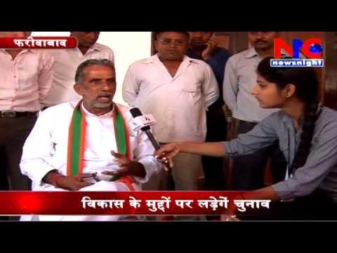NNC NEWS Interview with Krishan Pal Gujjar 08 04 14