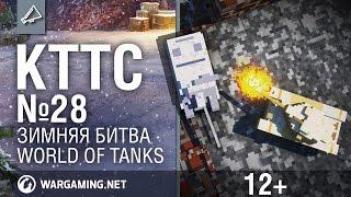 КТТС № 28. Зимняя битва [World of Tanks]