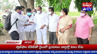వైరా MLA రాములు నాయక్ రిజర్వాయర్ పరిశీలన Vira MLA Ramulu Nayak Reservoir inspection
