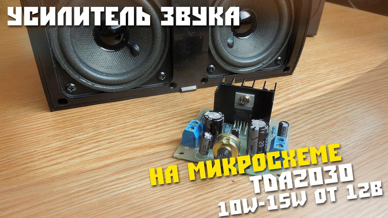 Как сделать простой усилитель звука  для новичков 137