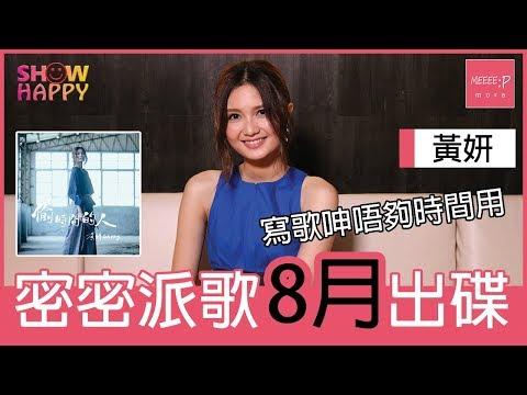 黃妍寫歌用「時間」入題 密密派歌預告8月出碟