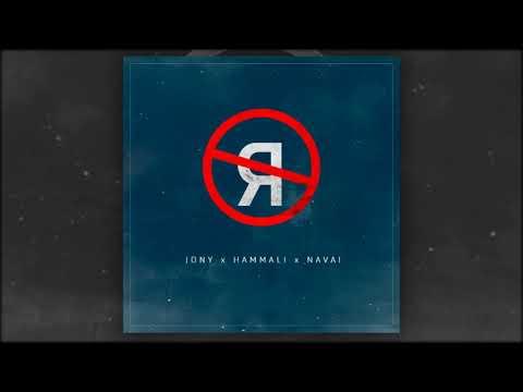 JONY, HammAli & Navai - Без тебя я не я