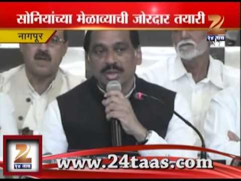 ZEE24TAAS : Rajiv Gandhi Jivandayi Aarogya Yojna, Sonia Gandhi Rally In Nagpur