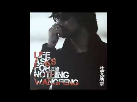 汪峰-像梦一样自由