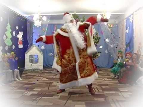Дед мороз зажигает