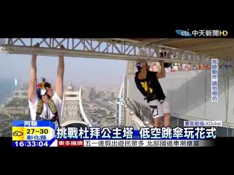中天新聞》藝高人膽大! 杜拜公主塔低空跳傘