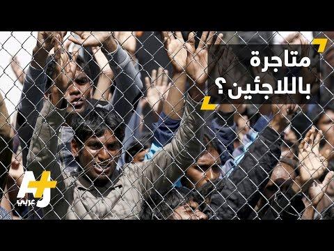 مركز اعتقال اللاجئين القادمين إلى اليونان