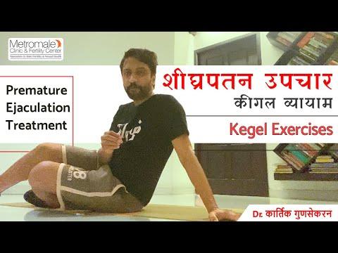 शीघ्रपतन उपचार - कीगल व्यायाम | Kegel Exercises - Dr. कार्तिक गुनसेकरन - Metromale Clinic