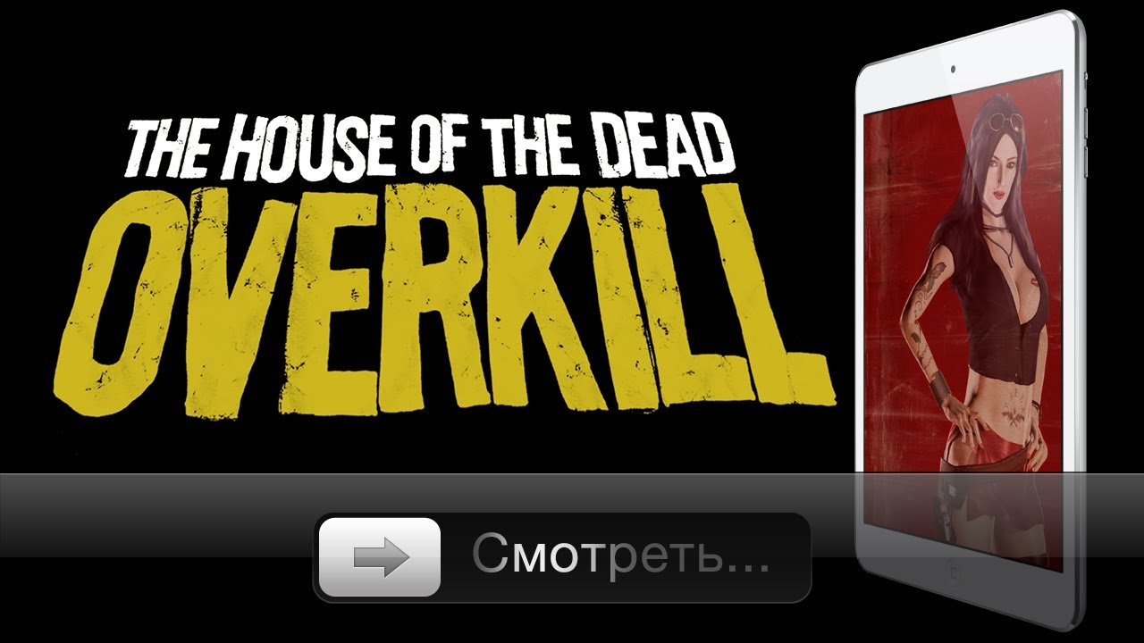 The House of the Dead Overkill для iPhone/iPad и Android