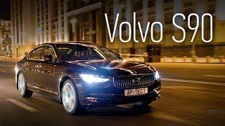 Volvo S90 D5: тяговитый дизель и автопилот, выруливающий на обочину!. Тесты АвтоРЕВЮ.