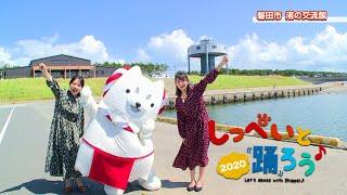 しっぺいと踊ろう♪2020(渚の交流館ver.)