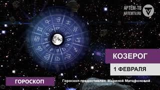 Гороскоп на 1 февраля 2019 г.