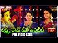 Lakshmi Raave Maa intiki Video Song : Sravana Masam Special Video Song  | FULL HD | Bhakthi TV